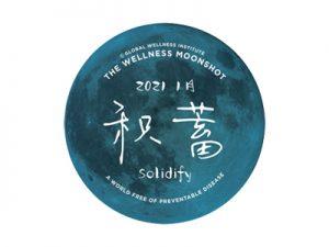 January 2021 | Solidify
