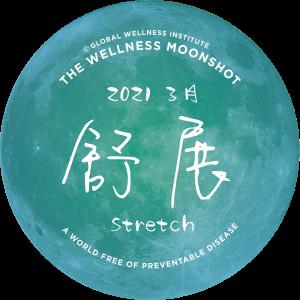 March 2021 | Stretch