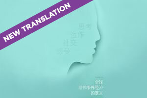 2020 Defining the Mental Wellness Economy: Chinese Version